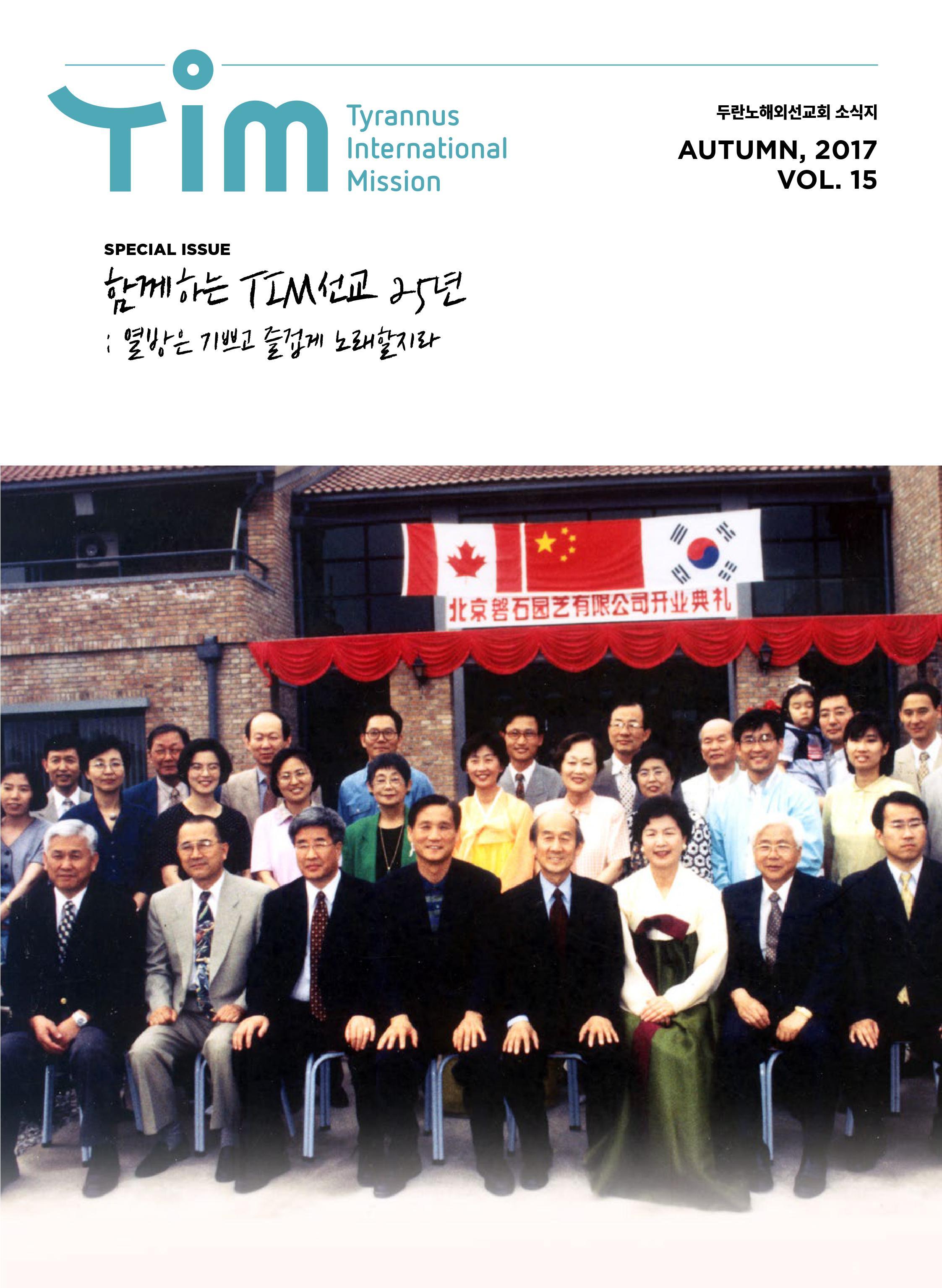 TIM 소식지 vol.15