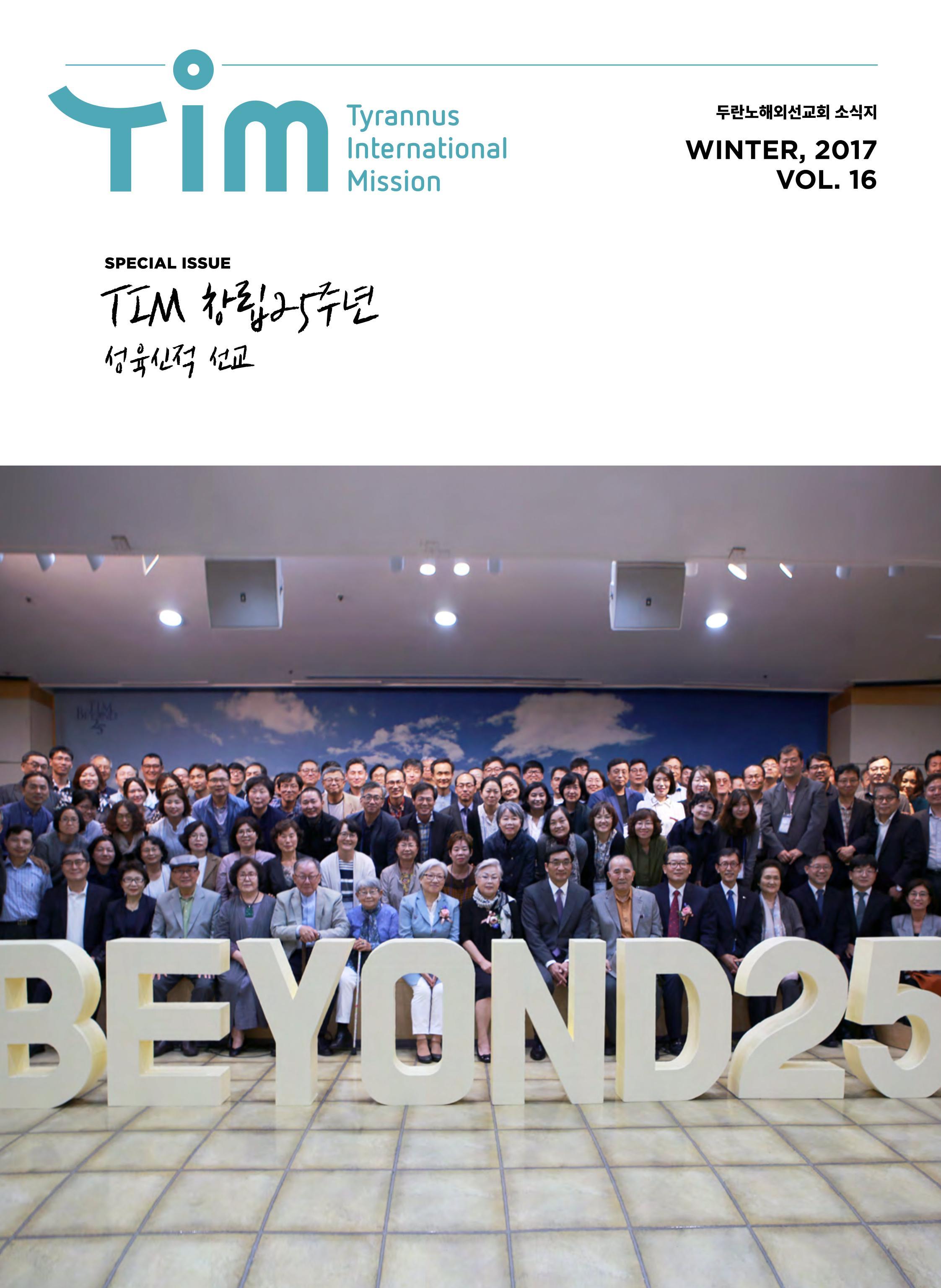 TIM 소식지 vol.16